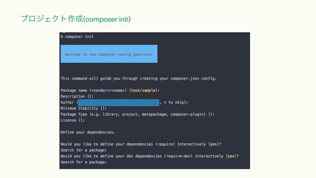 ϓϩδΣΫτ࡞(composer init)