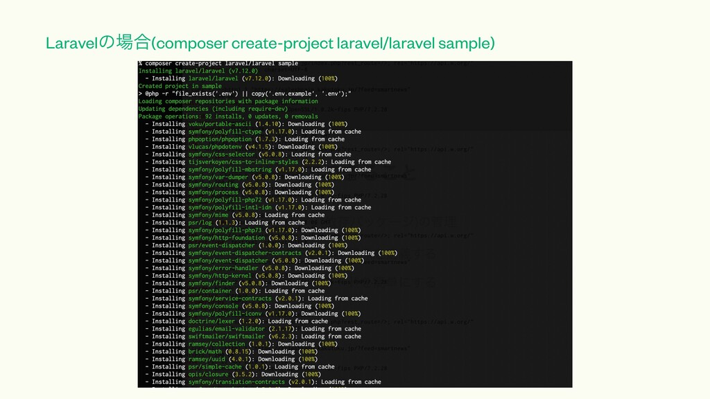 Laravelͷ৔߹(composer create-project laravel/lara...