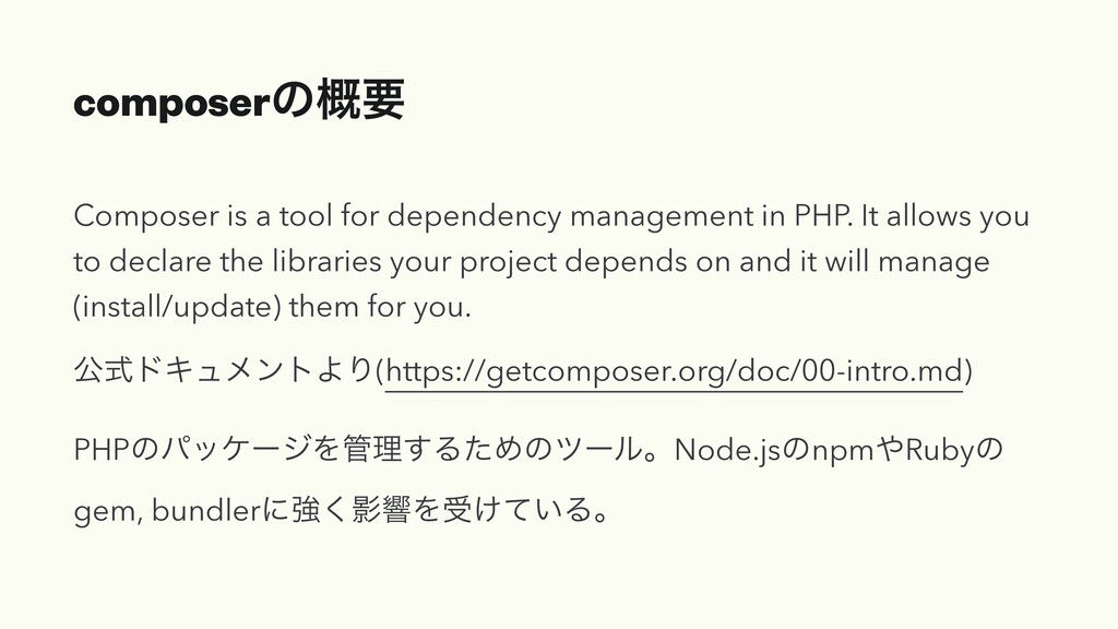 composerͷ֓ཁ Composer is a tool for dependency m...