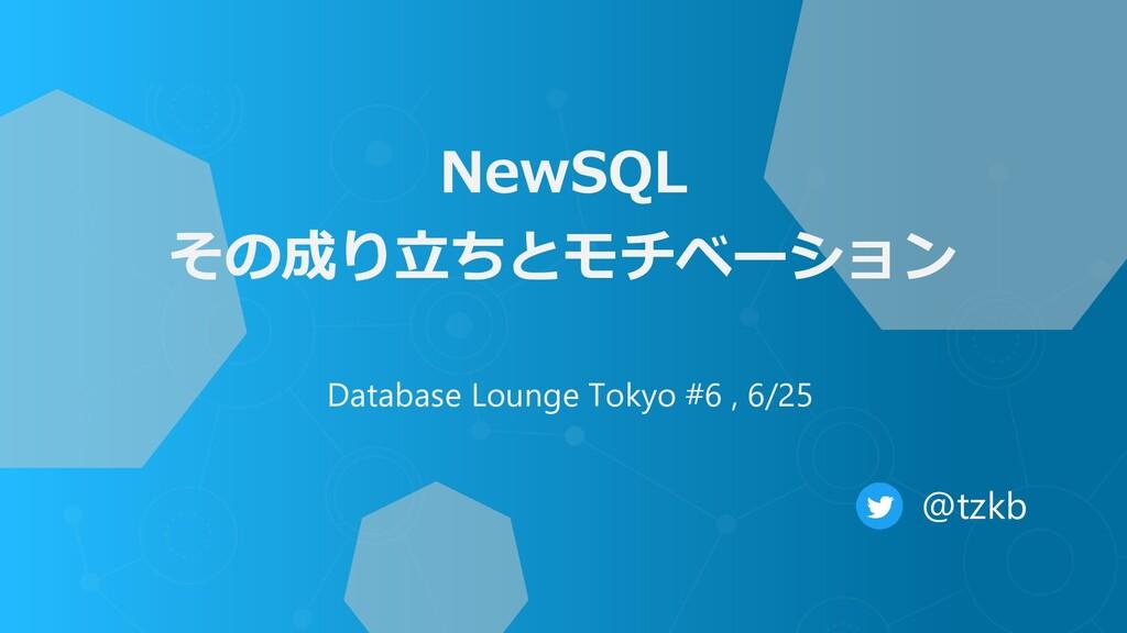 NewSQL その成り立ちとモチベーション Database Lounge Tokyo #6 ...