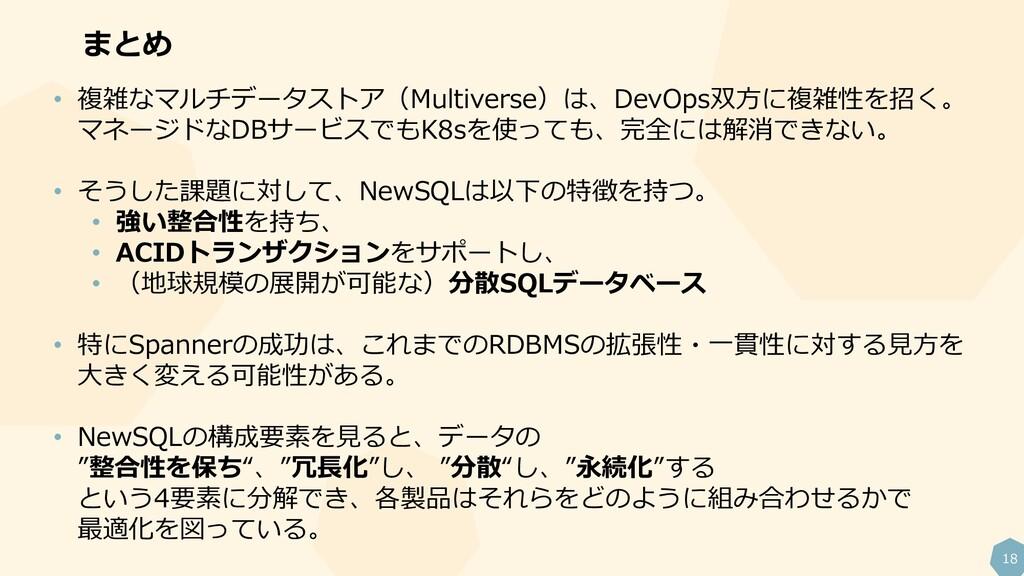 18 まとめ • 複雑なマルチデータストア(Multiverse)は、DevOps双方に複雑性...