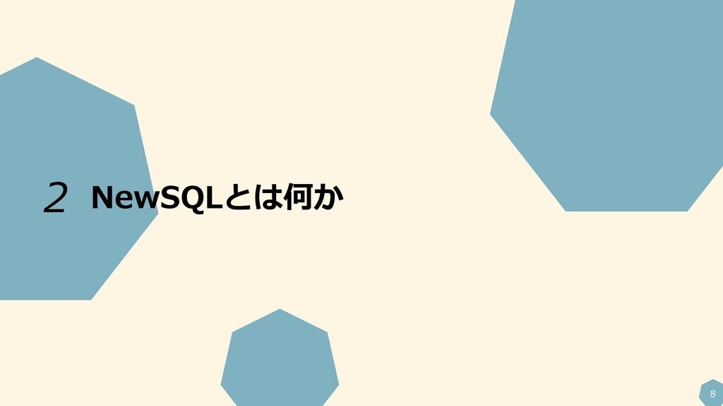 8 NewSQLとは何か 2