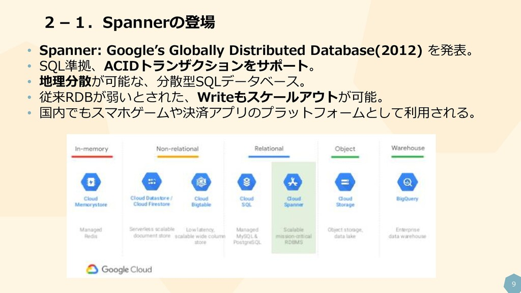 9 2-1.Spannerの登場 • Spanner: Google's Globally D...