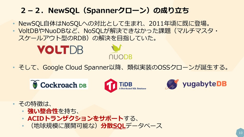 10 2-2.NewSQL(Spannerクローン)の成り立ち • NewSQL自体はNoSQ...