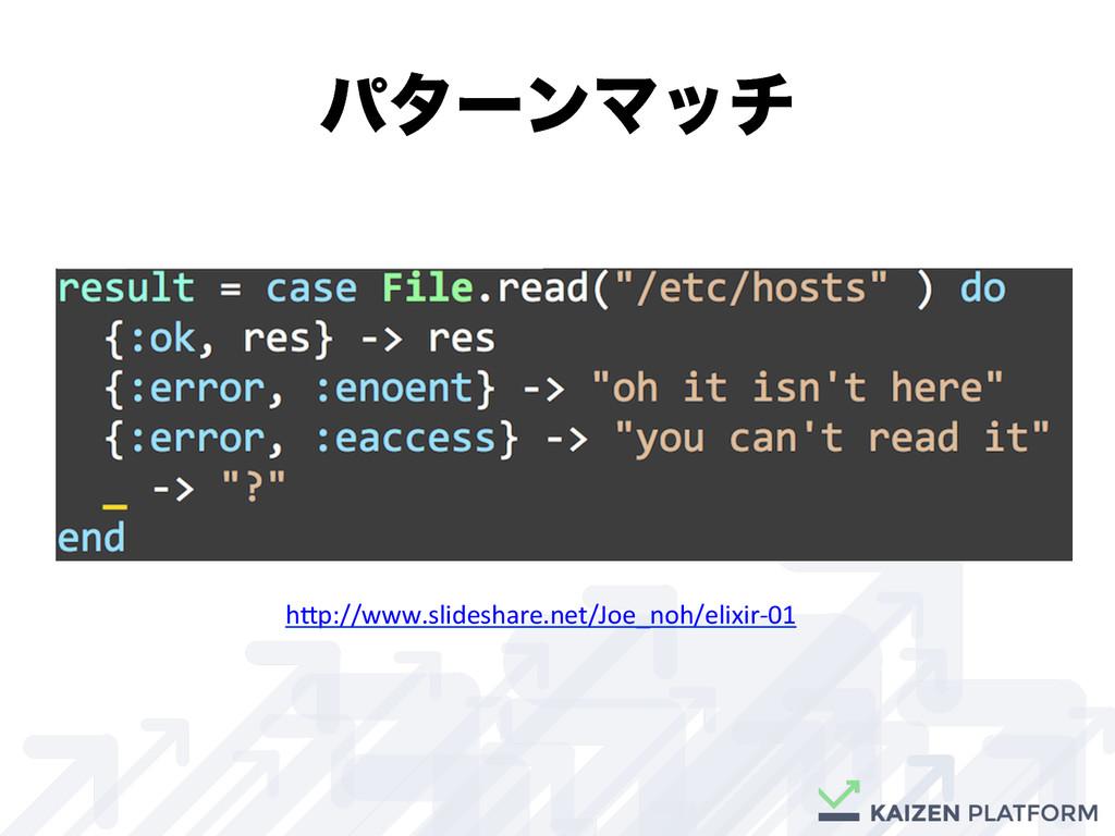 """ύλʔϯϚον h""""p://www.slideshare.net/Joe_noh/elixi..."""