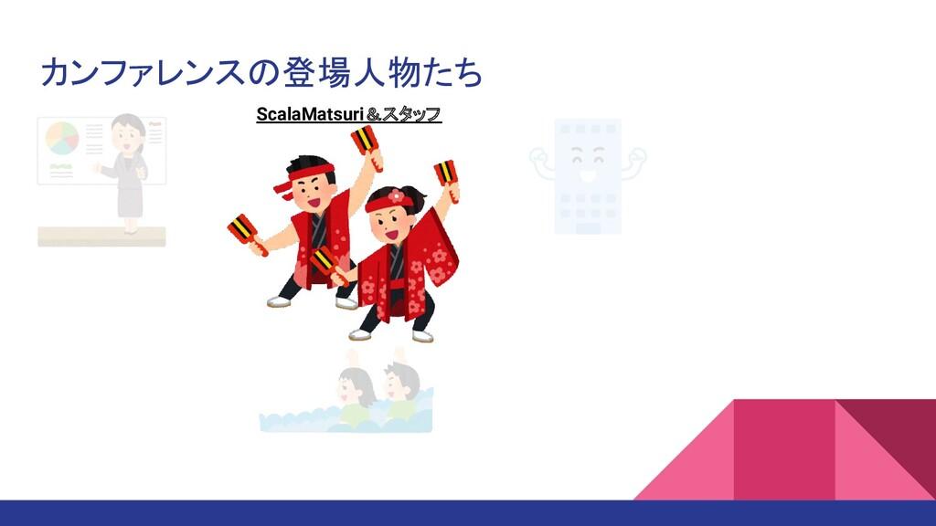 カンファレンスの登場人物たち ScalaMatsuri&スタッフ