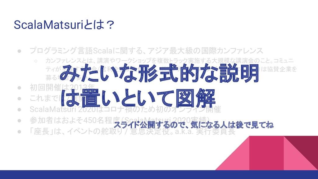 ScalaMatsuriとは? ● プログラミング言語Scalaに関する、アジア最大級の国際カ...