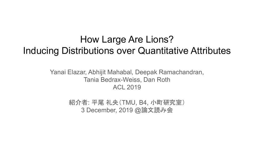 How Large Are Lions? Inducing Distributions ove...