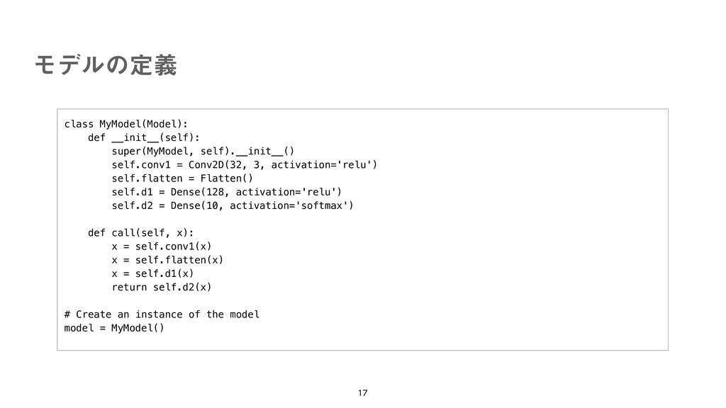 class MyModel(Model): def __init__(self): super...