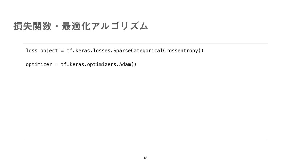 loss_object = tf.keras.losses.SparseCategorical...