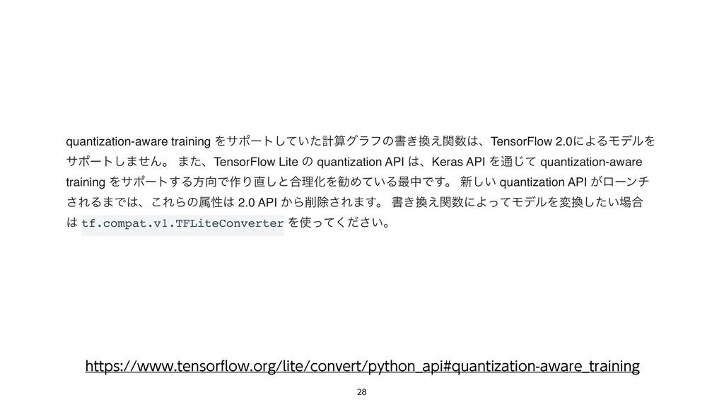 quantization-aware training Λαϙʔτ͍ͯͨ͠ܭάϥϑͷॻ͖͑...