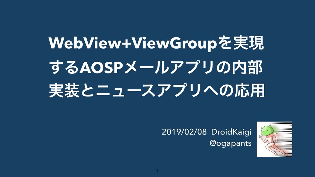 WebView+ViewGroupΛ࣮ݱ ͢ΔAOSPϝʔϧΞϓϦͷ෦ ࣮ͱχϡʔεΞϓϦ...