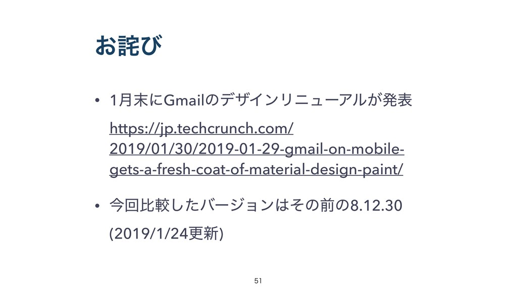 ͓ͼ • 1݄ʹGmailͷσβΠϯϦχϡʔΞϧ͕ൃද https://jp.techc...