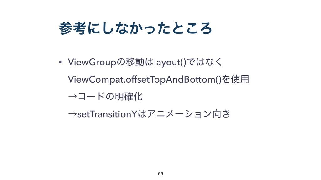 ߟʹ͠ͳ͔ͬͨͱ͜Ζ • ViewGroupͷҠಈlayout()Ͱͳ͘ ViewCom...