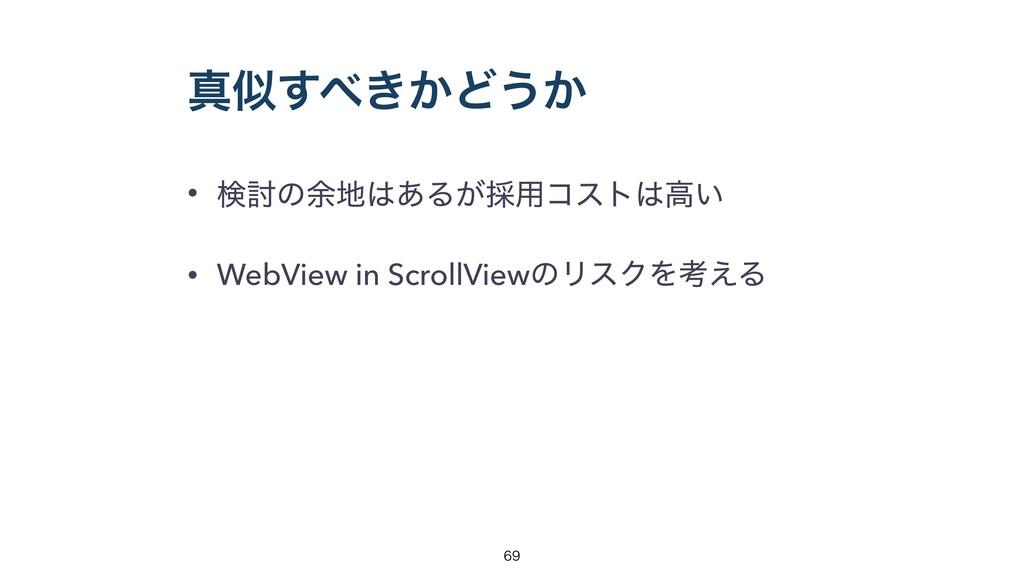 ਅ͖͔͢Ͳ͏͔ • ݕ౼ͷ༨͋Δ͕࠾༻ίετߴ͍ • WebView in Scro...