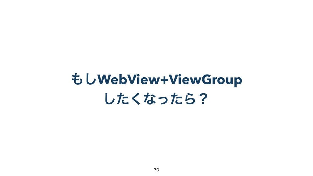 ͠WebView+ViewGroup ͨ͘͠ͳͬͨΒʁ