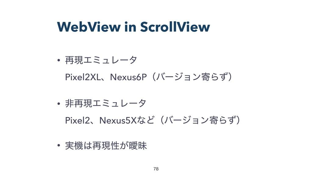 WebView in ScrollView • ࠶ݱΤϛϡϨʔλ Pixel2XLɺNexu...