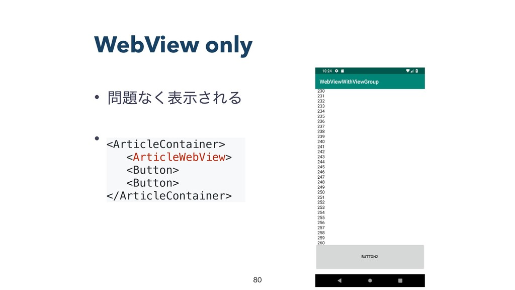 WebView only • ͳ͘දࣔ͞ΕΔ • <ArticleContainer> <...