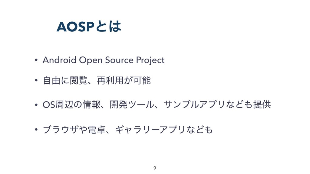 AOSPͱ • Android Open Source Project • ࣗ༝ʹӾཡɺ࠶ར...