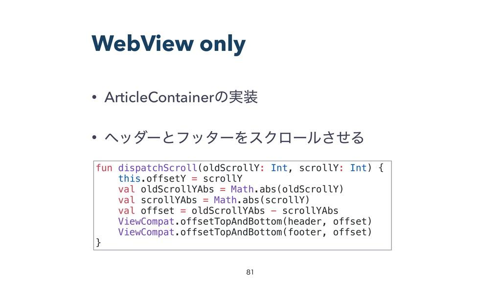 WebView only • ArticleContainerͷ࣮ • ϔομʔͱϑολʔΛ...