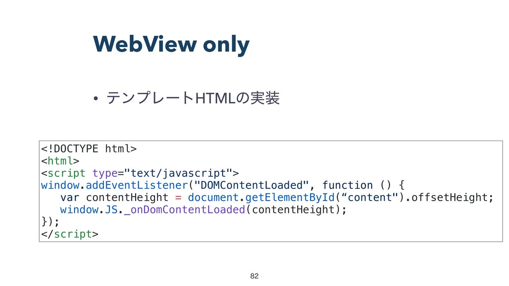 WebView only   • ςϯϓϨʔτHTMLͷ࣮ <!DOCTYPE htm...