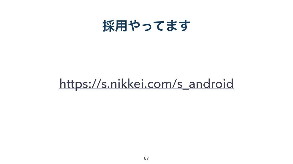 ࠾༻ͬͯ·͢ https://s.nikkei.com/s_android