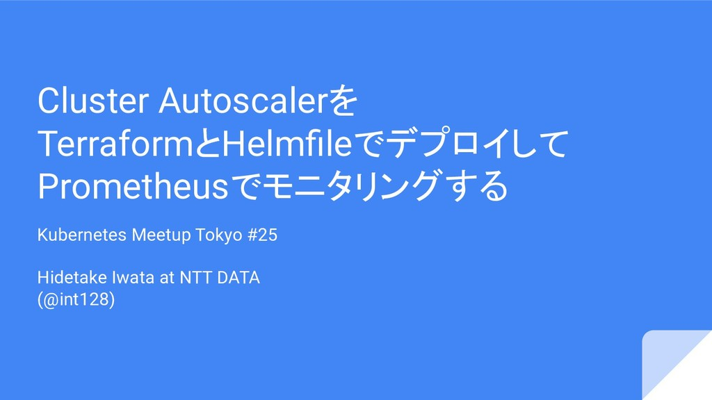 Cluster Autoscalerを TerraformとHelmfileでデプロイして Pr...