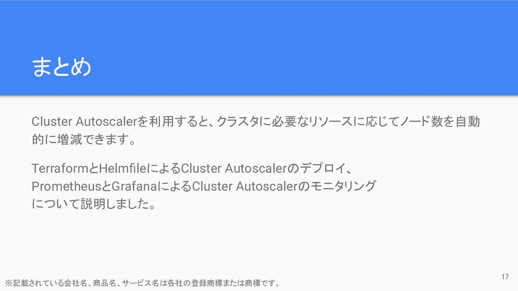 まとめ Cluster Autoscalerを利用すると、クラスタに必要なリソースに応じてノー...