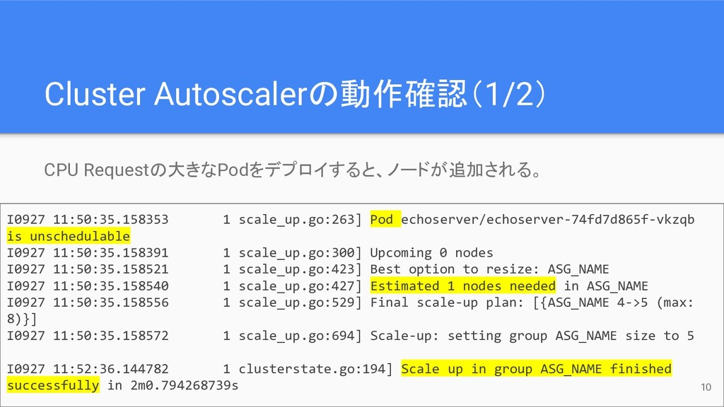 Cluster Autoscalerの動作確認(1/2) CPU Requestの大きなPod...