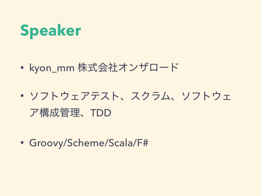 Speaker • kyon_mm גࣜձࣾΦϯβϩʔυ • ιϑτΣΞςετɺεΫϥϜɺι...