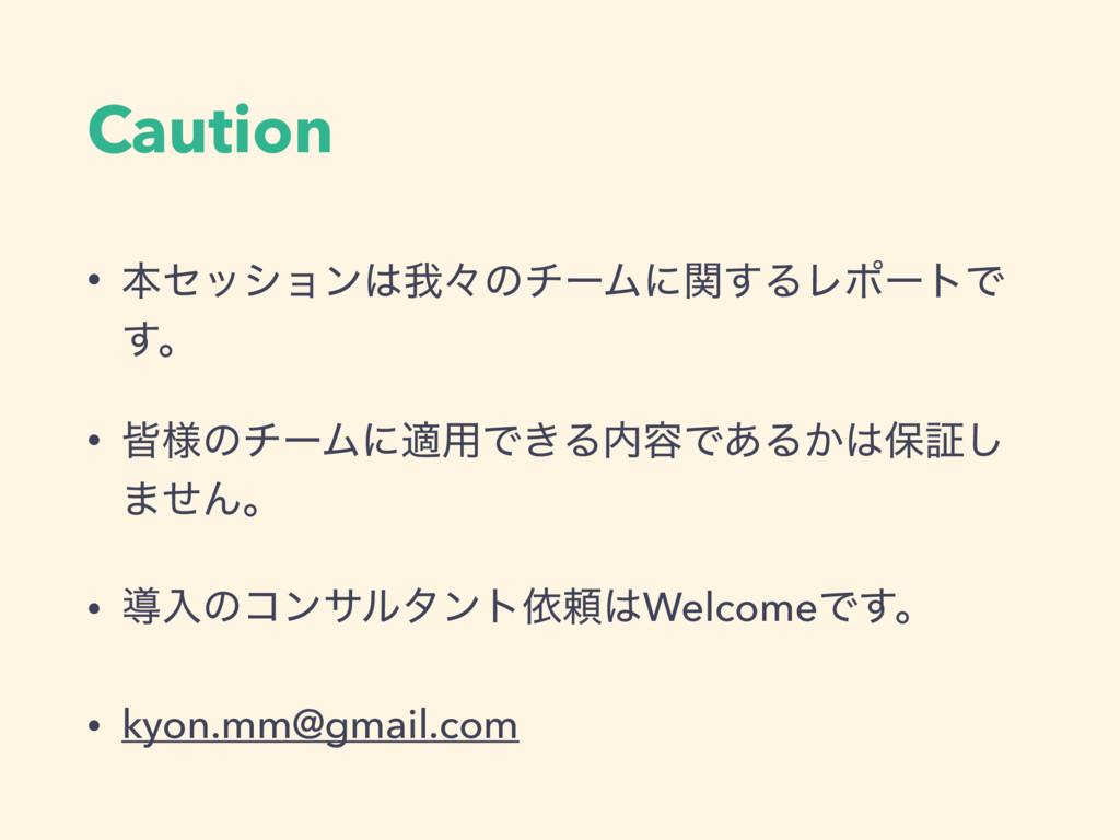 Caution • ຊηογϣϯզʑͷνʔϜʹؔ͢ΔϨϙʔτͰ ͢ɻ • օ༷ͷνʔϜʹద༻...