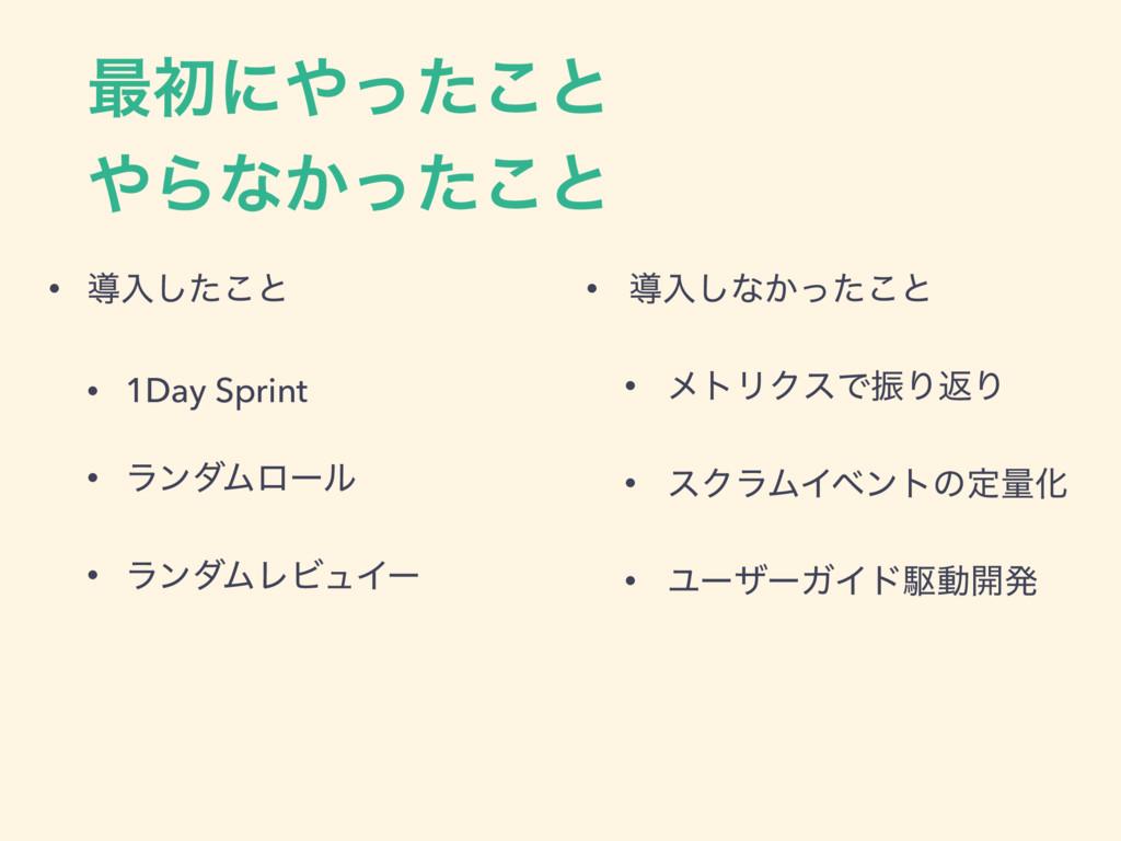 ࠷ॳʹͬͨ͜ͱ Βͳ͔ͬͨ͜ͱ • ಋೖͨ͜͠ͱ • 1Day Sprint • ϥϯμ...