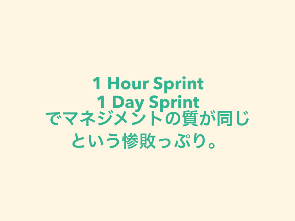 1 Hour Sprint 1 Day Sprint ͰϚωδϝϯτͷ࣭͕ಉ͡ ͱ͍͏ഊͬ...
