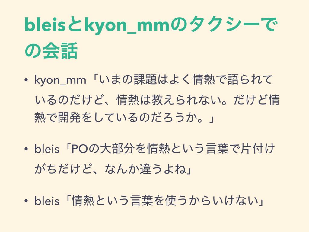 bleisͱkyon_mmͷλΫγʔͰ ͷձ • kyon_mmʮ͍·ͷ՝Α͘ͰޠΒ...