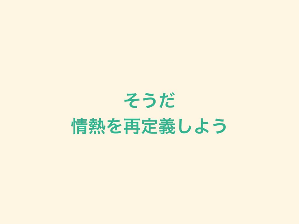 ͦ͏ͩ Λ࠶ఆٛ͠Α͏