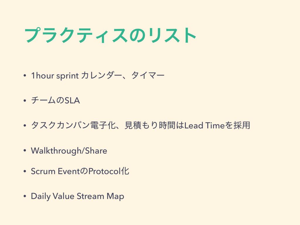 ϓϥΫςΟεͷϦετ • 1hour sprint ΧϨϯμʔɺλΠϚʔ • νʔϜͷSLA ...