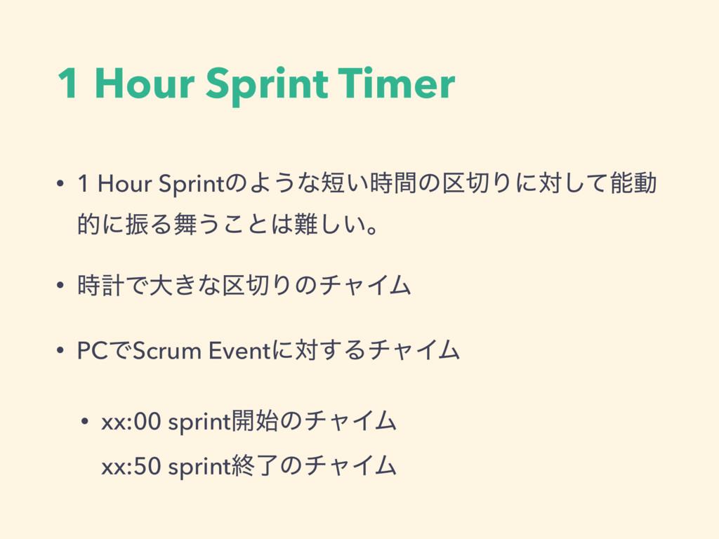 1 Hour Sprint Timer • 1 Hour SprintͷΑ͏ͳ͍ؒͷ۠Γ...