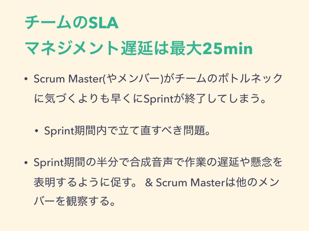 νʔϜͷSLA ϚωδϝϯτԆ࠷େ25min • Scrum Master(ϝϯόʔ)...