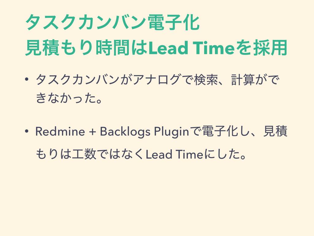 λεΫΧϯόϯిࢠԽ ݟੵΓؒLead TimeΛ࠾༻ • λεΫΧϯόϯ͕ΞφϩάͰݕ...