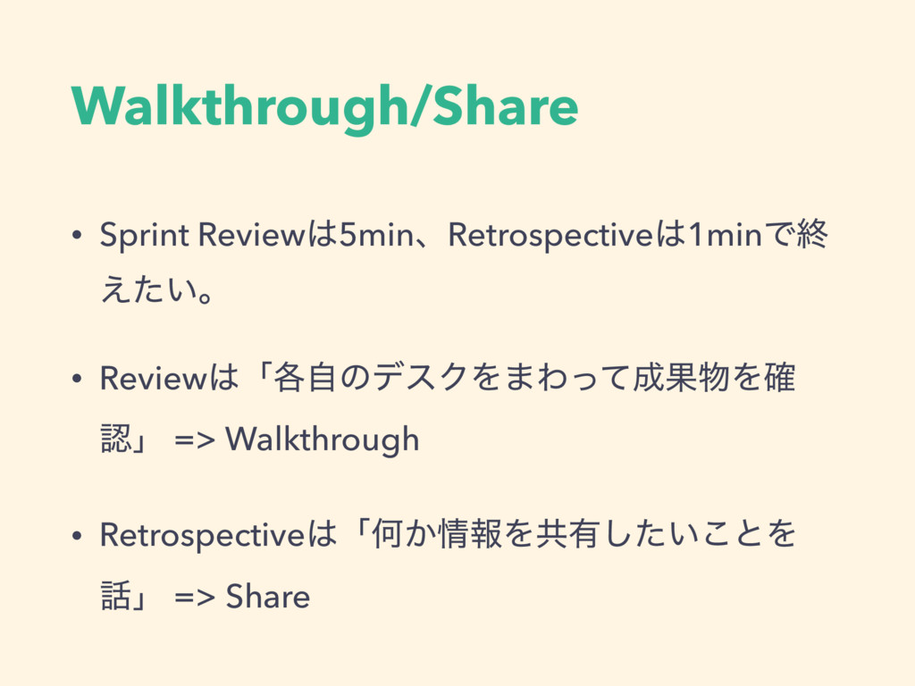 Walkthrough/Share • Sprint Review͸5minɺRetrospe...