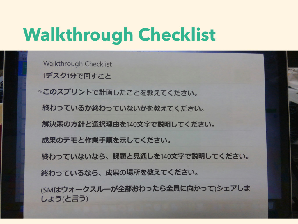 Walkthrough Checklist