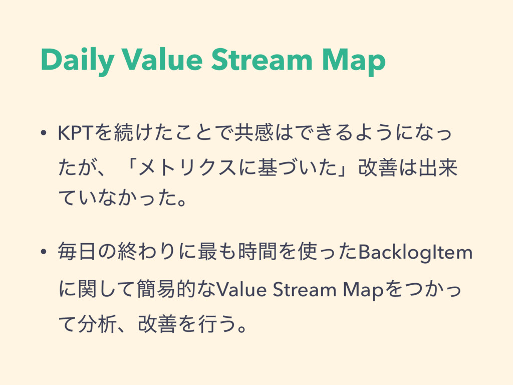 Daily Value Stream Map • KPTΛଓ͚ͨ͜ͱͰڞײ͸Ͱ͖ΔΑ͏ʹͳͬ ...