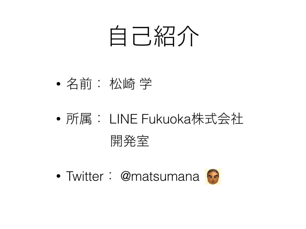 ࣗݾհ • ໊લɿ দ࡚ ֶ • ॴଐɿ LINE Fukuokaגࣜձࣾ ։ൃࣨ • T...