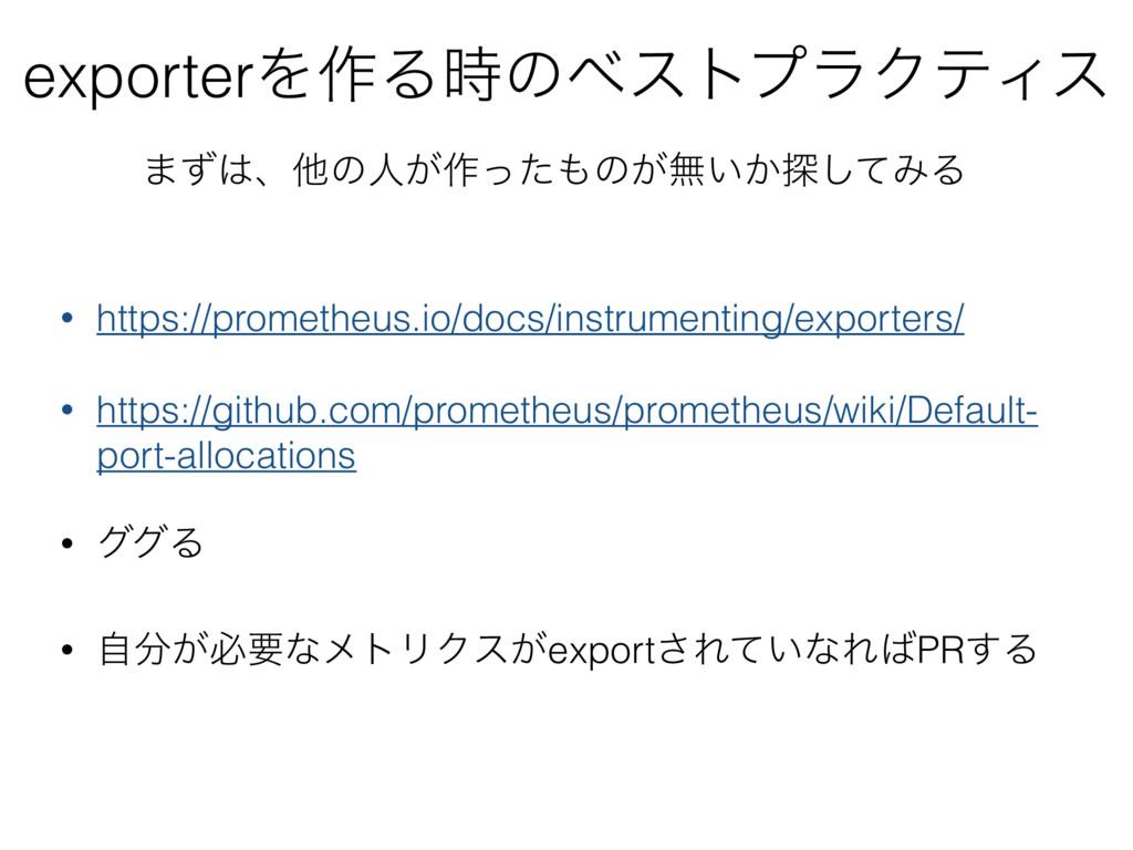 exporterΛ࡞ΔͷϕετϓϥΫςΟε • https://prometheus.io/...