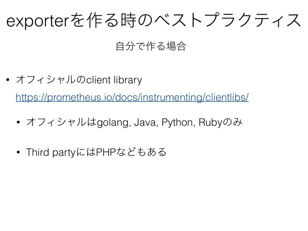 • ΦϑΟγϟϧͷclient library https://prometheus.io/...