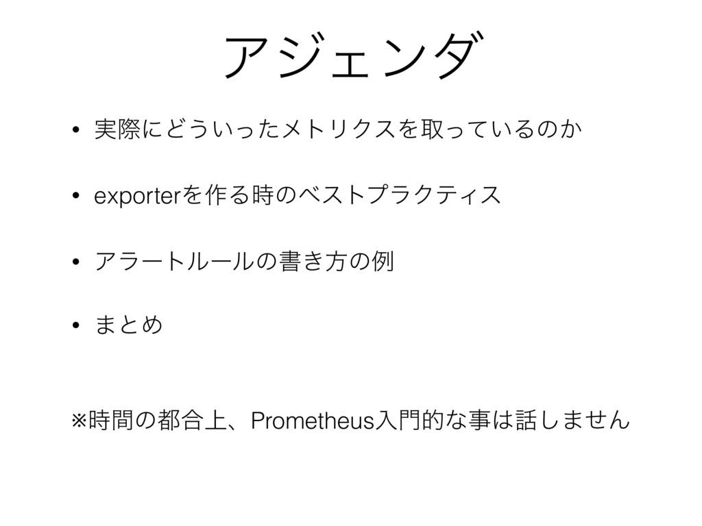 ΞδΣϯμ • ࣮ࡍʹͲ͏͍ͬͨϝτϦΫεΛऔ͍ͬͯΔͷ͔ • exporterΛ࡞Δͷϕε...