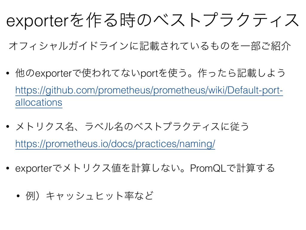 exporterΛ࡞ΔͷϕετϓϥΫςΟε ΦϑΟγϟϧΨΠυϥΠϯʹهࡌ͞Ε͍ͯΔͷΛҰ...