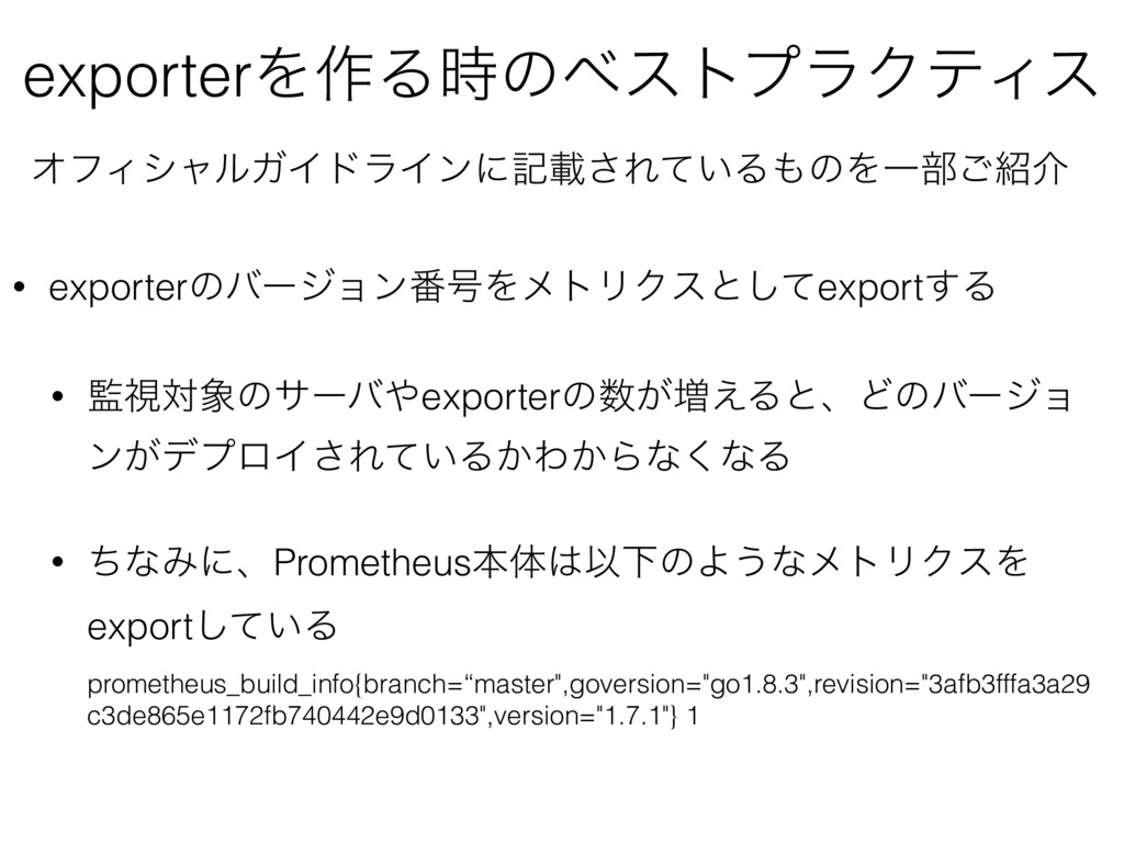 exporterΛ࡞ΔͷϕετϓϥΫςΟε • exporterͷόʔδϣϯ൪߸ΛϝτϦΫε...