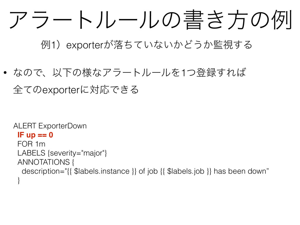 Ξϥʔτϧʔϧͷॻ͖ํͷྫ ALERT ExporterDown IF up == 0 FOR...
