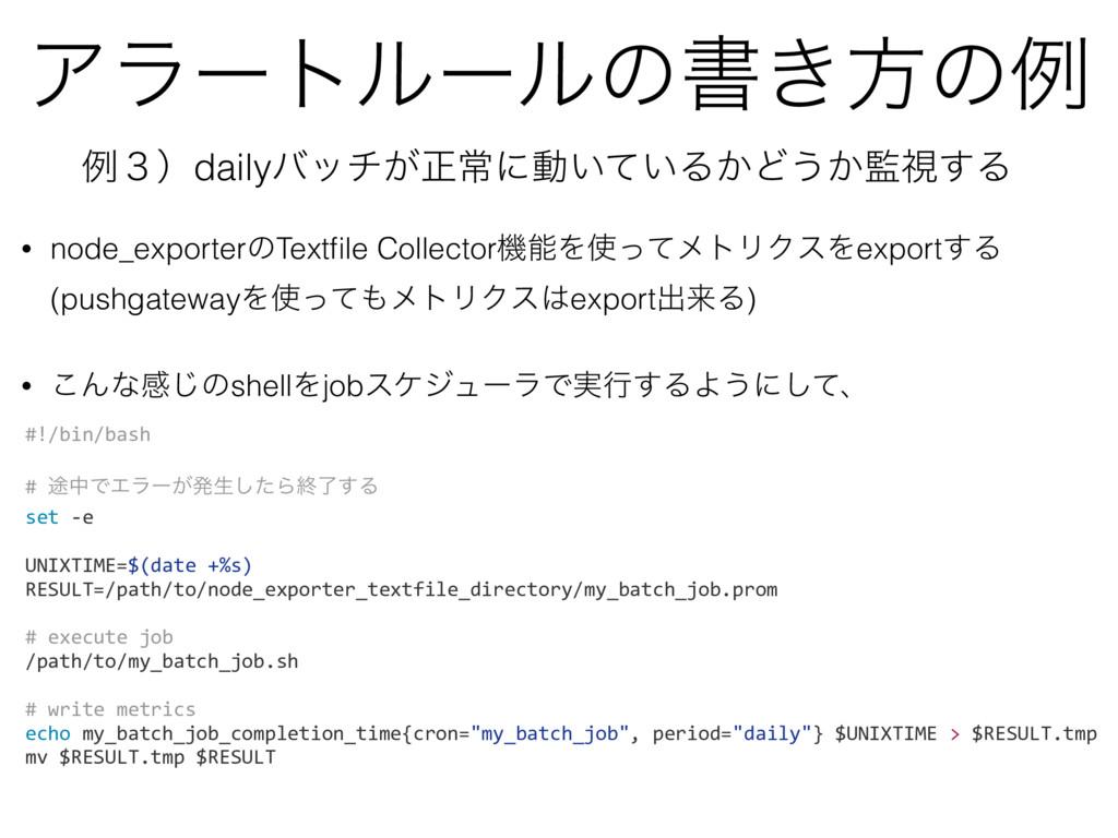 Ξϥʔτϧʔϧͷॻ͖ํͷྫ • node_exporterͷTextfile Collector...